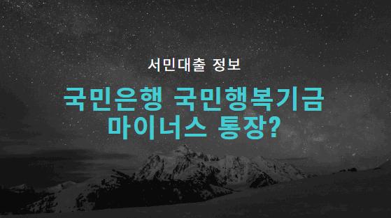 국민은행 국민행복기금 마이너스 통장