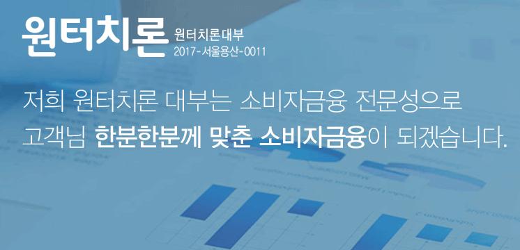 원터치론 웹사이트