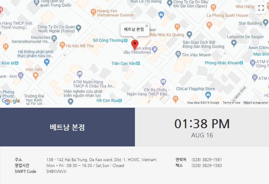 신한은행 베트남 본점