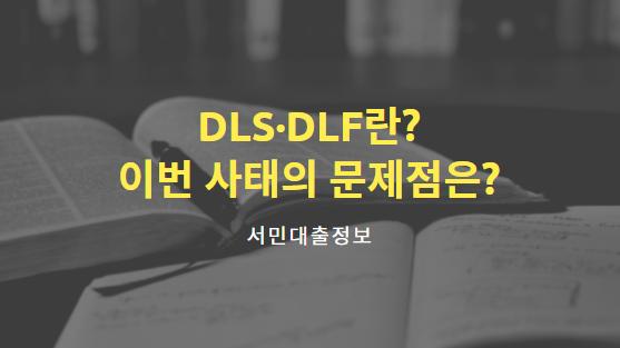 DLS DLF 뜻