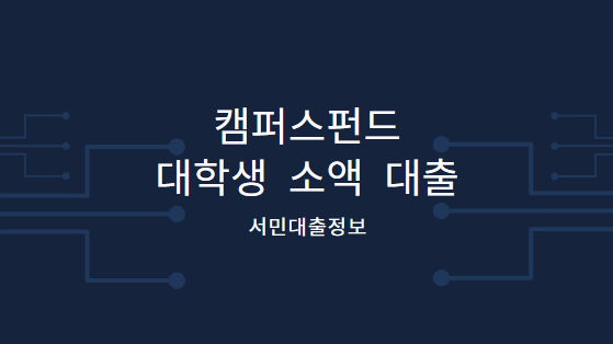 캠퍼스펀드 대학생 소액 대출