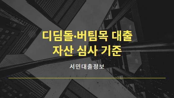 디딤돌 버팀목 대출 자산 심사 기준