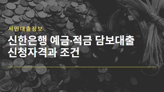 신한은행 예금 적금 담보대출