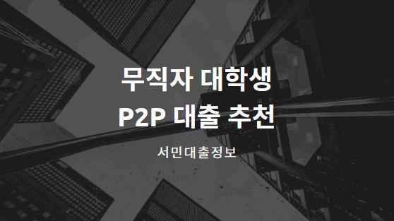 무직자 대학생 P2P 대출