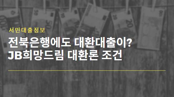 전북은행 대환대출 JB희망드림 대환론