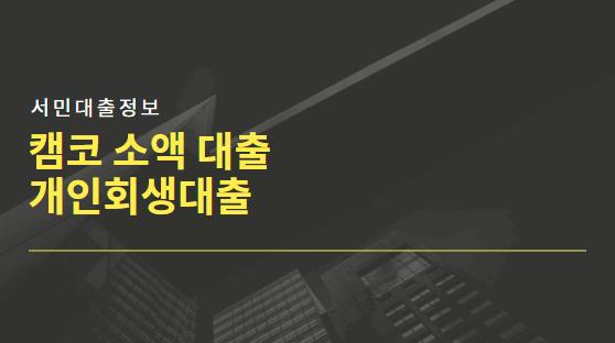 캠코 소액 대출 개인회생대출