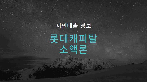 롯데캐피탈 소액론
