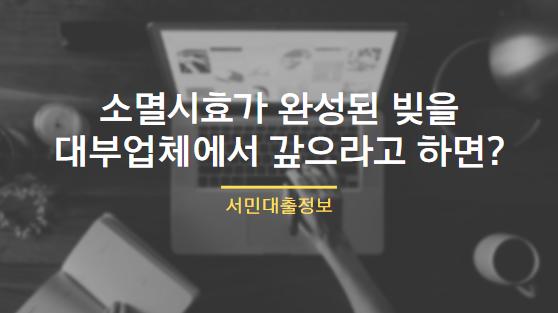 소멸시효 완성 채권 대부업체