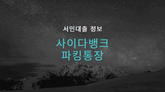 사이다뱅크 파킹통장