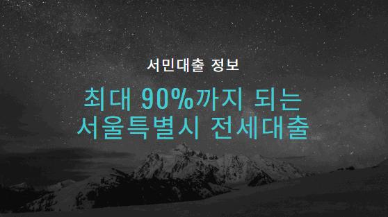 90%까지 되는 서울특별시 전세대출