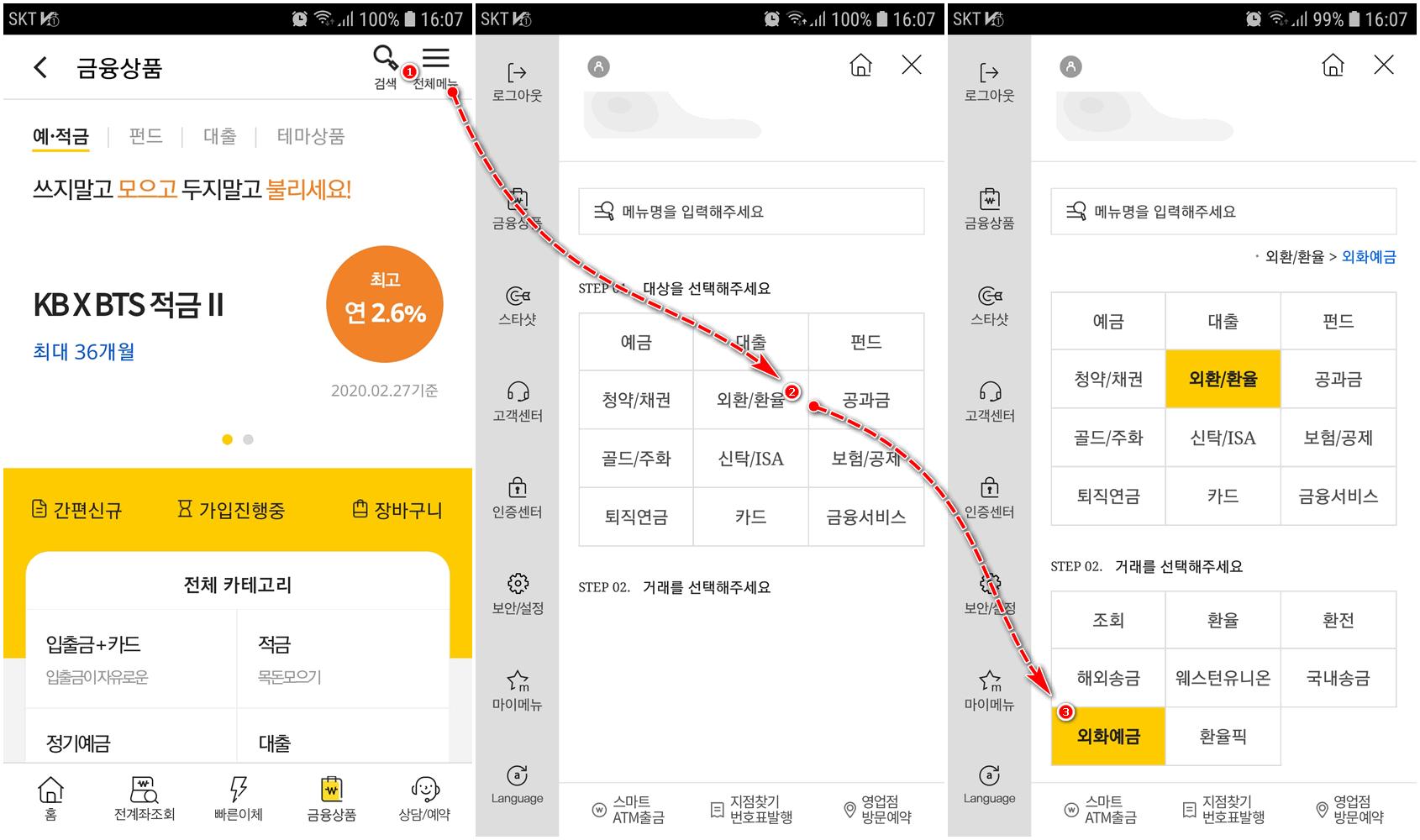 국민은행 외화통장 개설 절차1