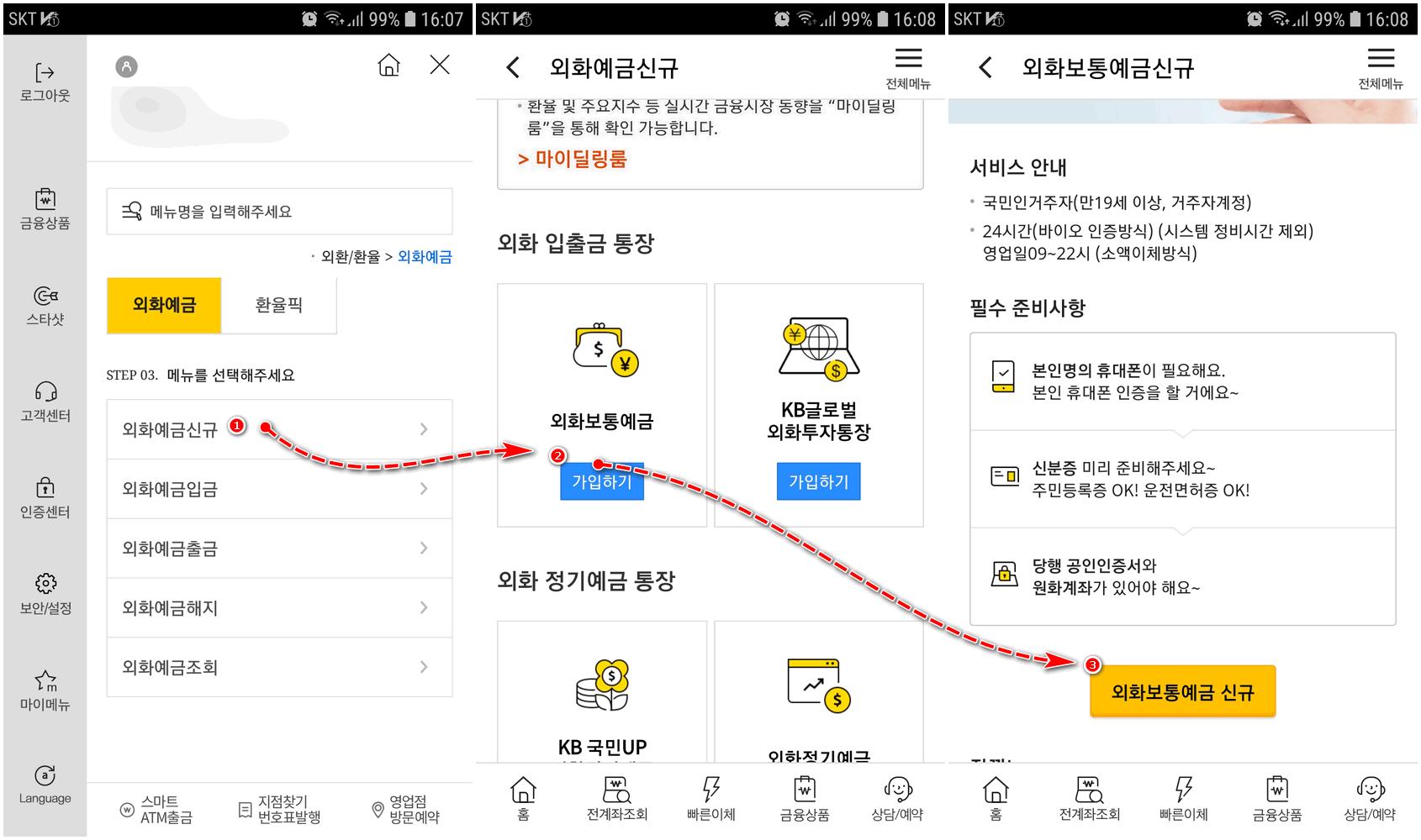국민은행 외화통장 개설 절차2