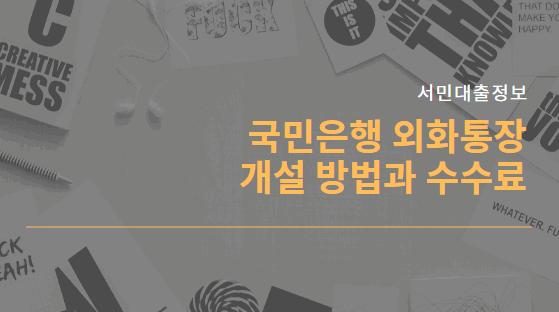 국민은행 외화통장
