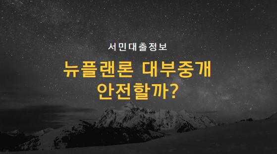 뉴플랜론 대부중개