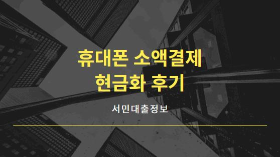 소액 결제 현금화 후기