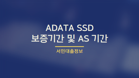adata ssd 보증기간 및 AS 소요기간