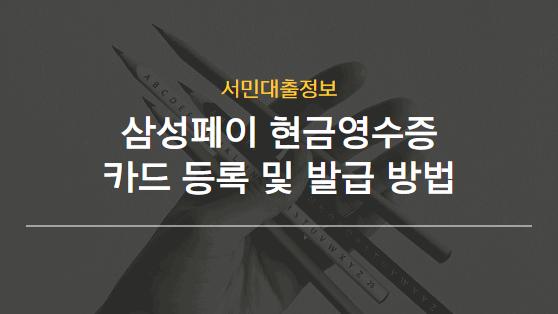 삼성페이 현금영수증
