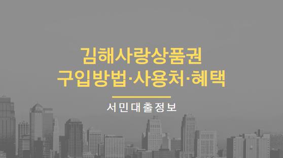 김해사랑상품권