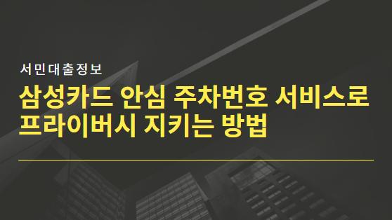 삼성카드 안심 주차번호 서비스