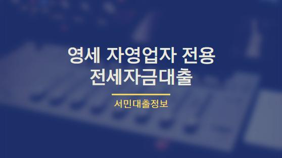 영세 자영업자 전세자금대출
