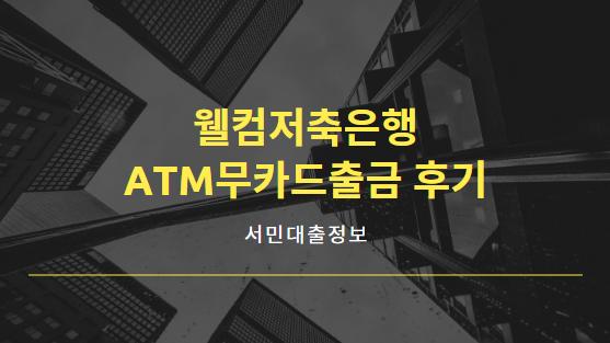 웰컴저축은행 ATM무카드출금